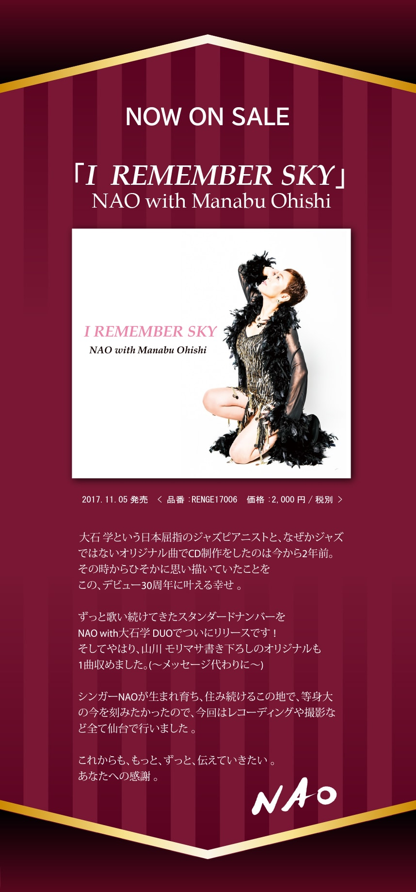 NOW ON SALE「I REMEMBER SKY」2017.11.15 発売